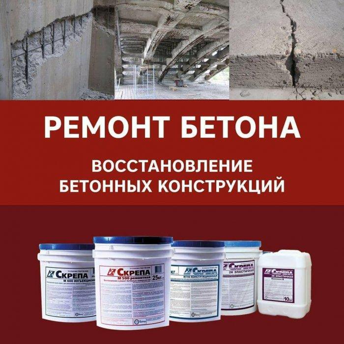 Rb бетон трескался бетон